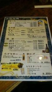 牛タン梵天丸メニュー1