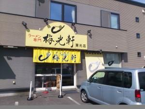 梅光軒 東光店