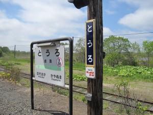 JR釧網線 塘路駅ホーム