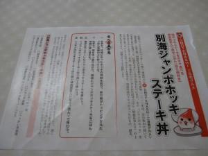 別海ジャンボホッキステーキ丼の食べ方指南