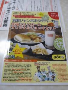 BMG(別海・ミルク・ガール)とジャンボホタテバーガー